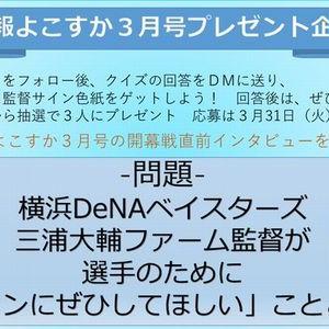 【2020/03/31締切】:横浜DeNAベイスターズ三浦大輔ファーム監督のサイン色紙が当たる!