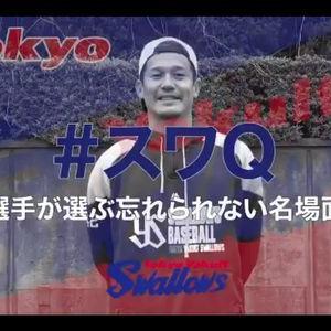 【2020/06/09締切】:東京ヤクルトスワローズ 坂口智隆選手サイン入り色紙が当たる!