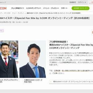 【2020/06/14締切】:横浜DeNAベイスターズSpecial Fan Site by J:COM オンラインミーティングご招待!