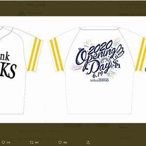 【2020/06/14締切】:ホークス 栗原陵矢選手のサイン入りユニ型クッションをプレゼント