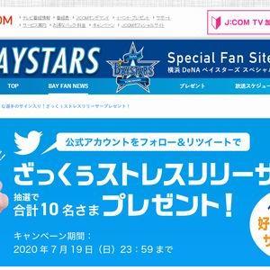 【2020/07/19締切】:ベイスターズ 好きな選手のサイン入りざっくぅストレスリリーサーが当たる!
