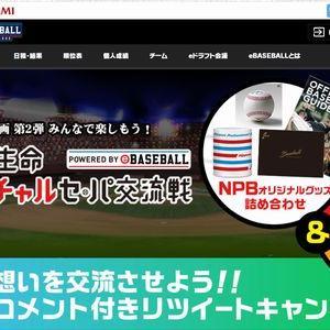 【2020/06/21締切】:「NPBオリジナルグッズ詰め合わせ」をプレゼント!