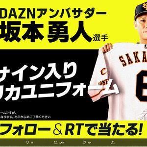 【2020/06/24締切】:坂本勇人選手(巨人)直筆サイン入りレプリカユニフォームをプレゼント
