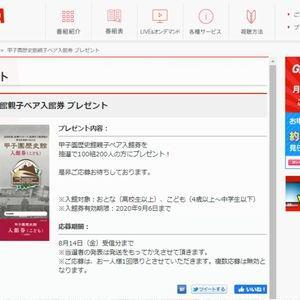 【2020/08/14締切】:甲子園歴史館親子ペア入館券 プレゼント