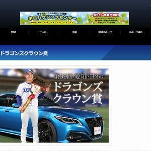【2020年10月頃締切】:トヨタ「ルーミー」/中日選手サイングッズが当たる!