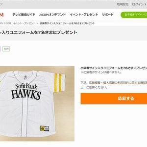 【2020/07/05締切】:ホークス出演者サイン入りユニフォームをプレゼント