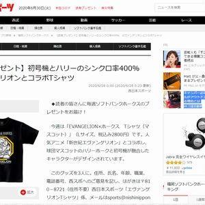 【2020/07/04締切】:EVANGELION×ホークス Tシャツを3名様にプレゼント