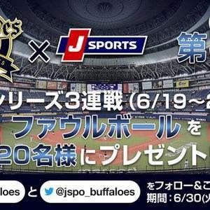 【2020/07/09締切】:オリックス 開幕シリーズ3連戦 ファウルボールをプレゼント