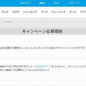 【2020/07/10締切】:広島・中日・オリックス・楽天のユニフォームが当たる!