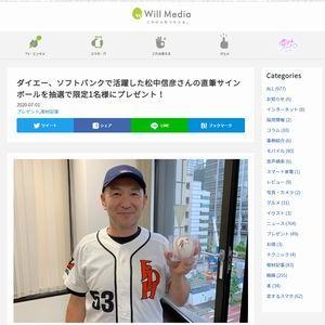 【2020/07/15締切】:松中信彦さんの直筆サインボールをプレゼント