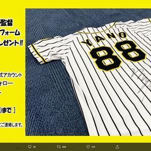 【2020/07/19締切】:阪神タイガース・矢野監督の直筆サイン入りユニフォームをプレゼント