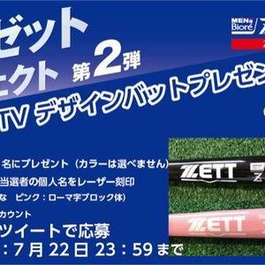 【2020/07/22締切】:トクサンTVデザインオリジナル ZETT木製バットが当たる!