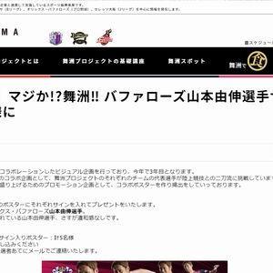 【2020/07/30締切】:バファローズ山本由伸選手サイン入りポスターが当たる!