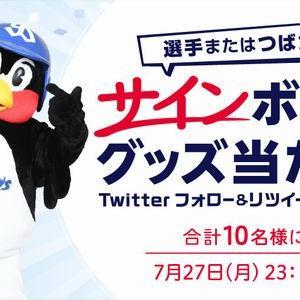 【2020/07/27締切】:スワローズ選手またはつば九郎サインボールが当たる!