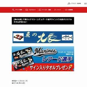 【2020/11/30締切】:マリーンズ レアード選手のサイン入り北辰オリジナルタオルが当たる!