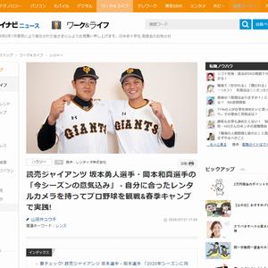 【2020/08/20締切】:坂本勇人選手&岡本和真選手のWサイン色紙が当たる!
