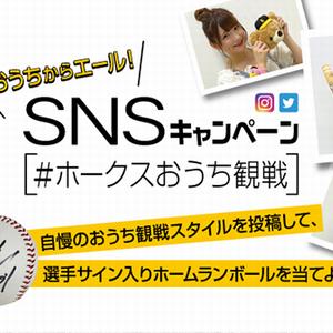 【2020/08/02締切】:ホークス 松田選手、柳田選手、栗原選手のサイン入りホームランボールが当たる!
