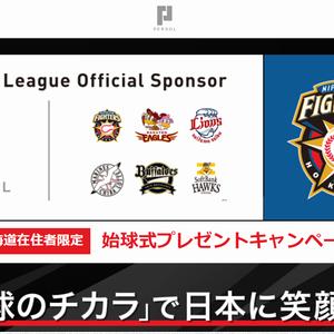 【2020/08/04締切】:北海道日本ハムファイターズ(札幌ドーム)の試合での始球式投球権が当たる!