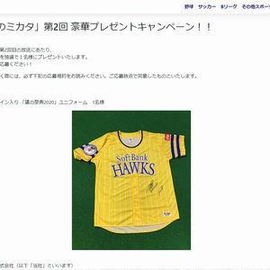 【2020/08/15締切】:柳田選手直筆サイン入り「鷹の祭典2020」ユニフォームをプレゼント
