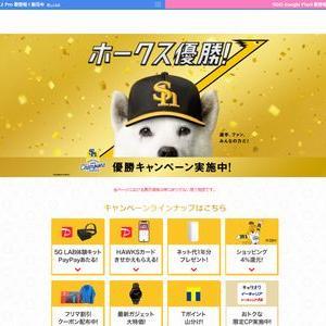 【2020/11/02締切】:リーグ優勝記念 ホークス選手直筆サイングッズ が当たる!