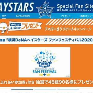 【2020/11/25締切】:横浜DeNAベイスターズ ファンフェスティバル2020にご招待!