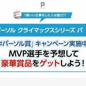 【2020/11/**締切】:パ・リーグ クライマックスシリーズ MVP選手サイングッズが当たる!