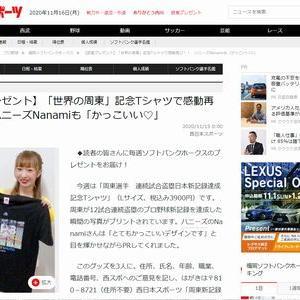 【2020/11/21締切】:周東選手 連続試合盗塁日本新記録達成記念Tシャツが当たる!