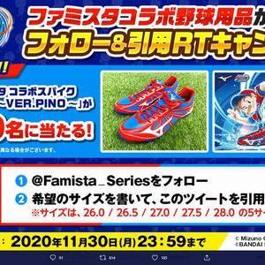 【2020/11/30締切】:ミズノ×ファミスタコラボ!超限定ピノモデル野球スパイクが当たる!
