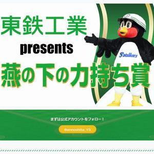 【2020/12/04締切】:スワローズ 受賞選手サイングッズが当たる!