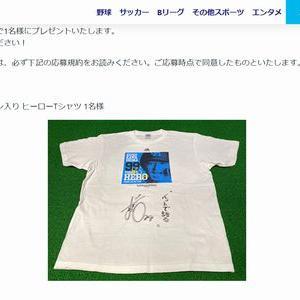 【2020/11/23締切】:ホークス 川島慶三選手直筆サイン入り ヒーローTシャツが当たる!