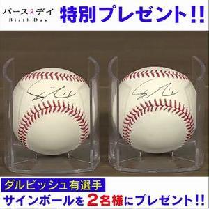 【2020/11/24締切】:ダルビッシュ有選手サインボールが当たる!