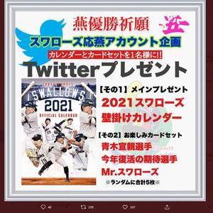 【2021/01/31締切】:2021 スワローズカレンダーとみカードセットが当たる!