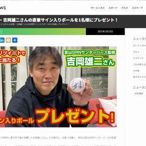 【2021/01/27締切】:元巨人&近鉄・吉岡雄二さんの直筆サイン入りボールが当たる!