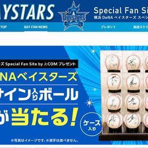 【2021/02/28締切】:横浜DeNAベイスターズ選手サインボール12個セットが当たる!