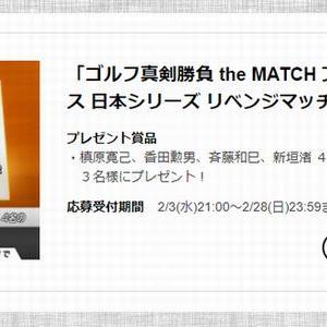 【2021/02/28締切】:槙原寛己、香田勲男、斉藤和巳、新垣渚 4名のサイン入り色紙が当たる!