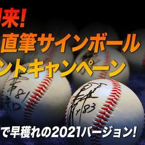 【2021/02/28締切】:巨人 選手直筆サイン入り日テレジータスボールが当たる!