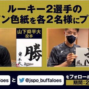 【2021/02/14締切】:オリックス 山下舜平大投手、中川颯投手の直筆サイン色が当たる!