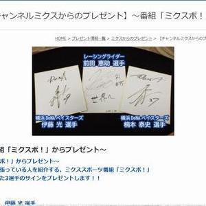 【2021/02/28締切】:ベイスターズ 伊藤光投手、楠本泰史投手のサイン色紙が当たる!