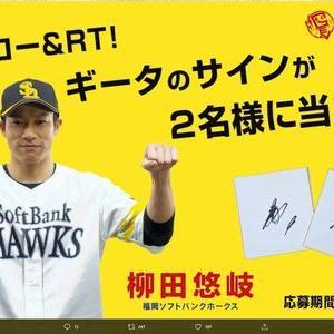 【2021/04/10締切】:柳田悠岐選手の直筆サイン色紙が当たる!