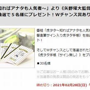 【2021/02/28締切】:矢野燿大監督直筆サイン入り虎ヲタ手帳が当たる!