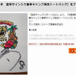 【2021/03/02締切】:阪神 佐藤輝明選手 直筆サイン入り春季キャンプ限定トートバッグが当たる!