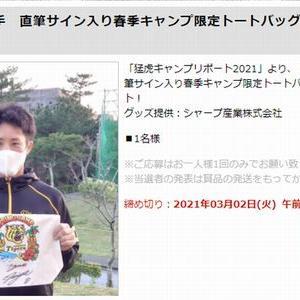 【2021/03/02締切】:阪神 木浪聖也選手 直筆サイン入り春季キャンプ限定トートバッグが当たる!