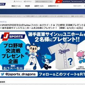 【2021/06/06締切】:中日ドラゴンズ 選手直筆サイン入りユニホームが当たる!