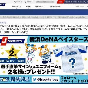 【2021/06/06締切】:横浜DeNAベイスターズ選手直筆サイン入りユニフォームが当たる!