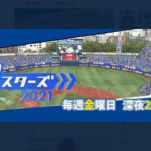 【2021/06/09締切】:横浜DeNA 山﨑康晃投手のサイン入り巾着が当たる!