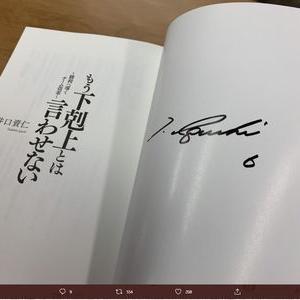 【2021/06/17締切】:井口資仁監督のサイン入り著書が当たる!