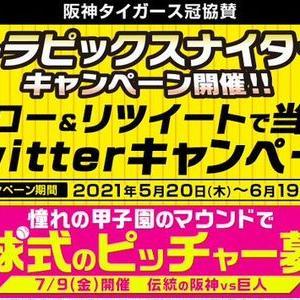 【2021/06/19締切】:阪神vs巨人の始球式で投球する権利が当たる!
