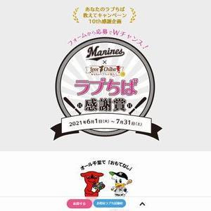 【2021/07/31締切】:千葉ロッテマリーンスズ選手直筆サイン入りグッズが当たる!