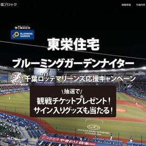 【2021/06/27締切】:サイン入りユニホーム付きペア観戦チケットが当たる!