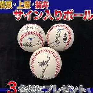 【2021/06/26締切】:上原浩治さん、新井貴浩さん、槙原寛己さんのサイン入りボールが当たる!